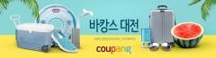 쿠팡 '2017 핫썸머 바캉스 대전'…6000여개 상품 판매