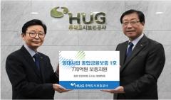 HUG, 인천 영종도 사업에 '종합금융보증' 1호 지원