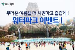 하나카드, 워터파크·놀이공원 입장권 할인 행사 실시