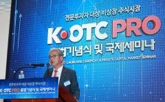 """황영기 금투협 회장 """"K-OTC PRO 통한 기관투자 활성화 기대"""""""