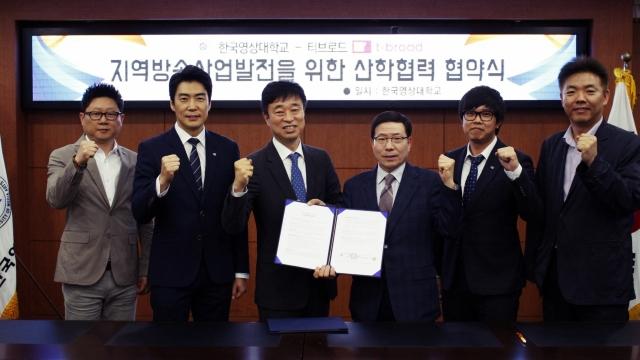 티브로드-한국영상대학교, 방송산업 발전 산학협력 협약