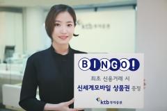 KTB투자증권, 모바일상품권 증정 이벤트 실시