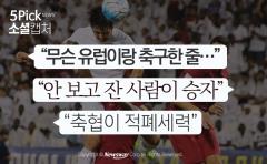 """슈틸리케호에 뿔난 네티즌들…""""유럽이랑 축구한 줄"""""""