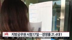 올해 9급 지방공무원 채용시험, 17일 전국 16곳서 치뤄져…경쟁률 21.4대1