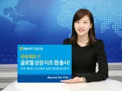 NH투자증권, 국내 최초 글로벌 상장 리츠 랩 출시