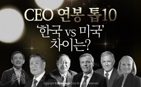 CEO 연봉 톱10 '한국 vs 미국' 차이는?