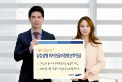 삼성생명, 최저 보증 연금액 확인할 수 있는 변액연금 출시