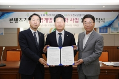 나주시-LH-콘텐츠진흥원, 콘텐츠 활용한 지역개발 '손 잡는다'