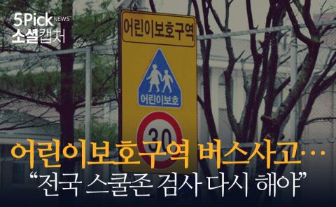 """어린이보호구역 버스사고…""""전국 스쿨존 검사 다시 해야"""""""