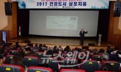 광주광역시 서구, '건강도시 심포지움'성황리에 열려