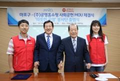 공영홈쇼핑, 마포구와 사회공헌 업무협약 체결