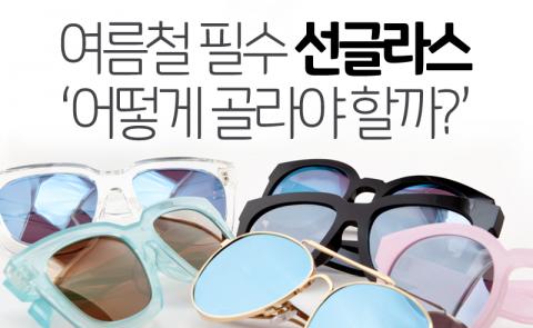 여름철 필수 선글라스 '어떻게 골라야 할까?'