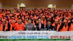 광주광역시 서구청, '노인일자리사업' 2년 연속 최우수기관 선정!
