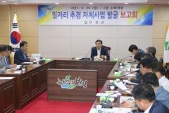 보성군, '일자리 추경 자체사업'발굴 보고회 개최