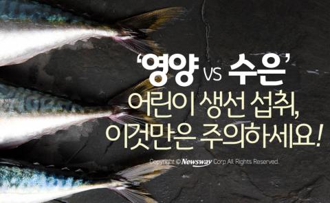 어린이 생선 섭취, 이것만은 주의하세요!