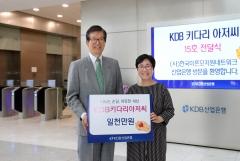 산은, 'KDB 키다리 아저씨' 15번째 나눔 실천…'미혼모·미혼부 가정' 지원