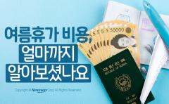 [카드뉴스] 여름휴가 비용, 얼마까지 알아보셨나요?