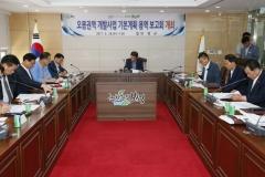 보성군, '오봉산권역 개발사업'용역 최종보고회 개최