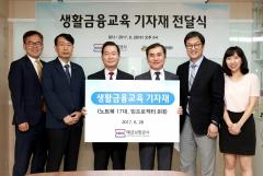 예보, 전국 25개 노인복지관에 금융교육 기자재 전달