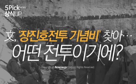 文, '장진호전투 기념비' 찾아…어떤 전투이기에?