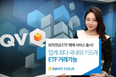 NH투자증권, 퇴직연금 ETF 매매 서비스 출시
