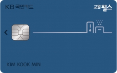KB국민카드, '교원 웰스 KB국민카드' 출시