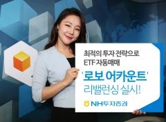 NH투자증권, '로보어카운트' 정기 리밸런싱 실시