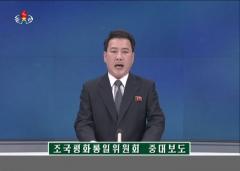 북한 중대발표 예고, 'ICBM 성공 발표' 가능성에 긴장감 조성