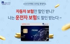 악사손해보험, 롯데카드와 제휴해 보험료 할인되는 카드 출시