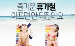 [카드뉴스] 여름휴가 망치는 물놀이 관련 질환들