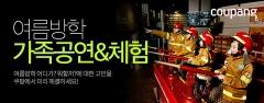 쿠팡, 여름방학 대비 공연 상품 할인 판매