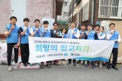 DGB생명, '희망의 집고치기' 봉사활동 실시