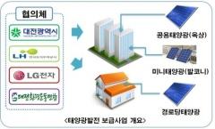 LH-LG전자-지자체, 대전시 임대주택에 태양광 보급