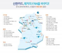 신한카드, 워터파크 최대 40% 현장할인 행사 실시