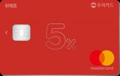 위메프, 우리카드와 5% 적립 가능한 '위메프 우리카드' 출시