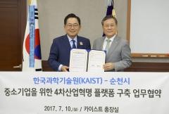 순천시-카이스트, '4차 산업혁명 플랫폼 구축' 업무협약 체결