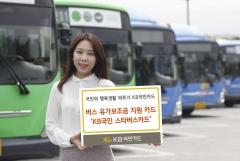 KB국민카드, 버스 운송업자 유가보조금 지원 카드 출시