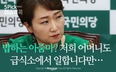 이언주 의원 막말…네티즌 뿔났다