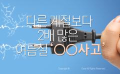 [카드뉴스] 다른 계절보다 2배 많은 여름철 '○○사고'