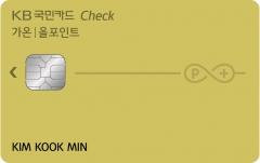 KB국민카드, 비대면 발급 전용 체크카드 출시