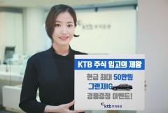 KTB투자증권, 타사 주식 입고 시 경품 증정 이벤트