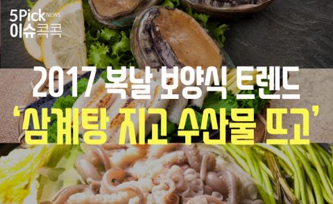 복날 보양식 트렌드 '삼계탕 지고 수산물 뜨고'