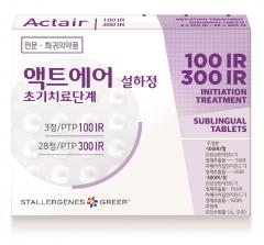 보령바이오파마, 알레르기 면역치료제 '액트에어 설하정' 출시