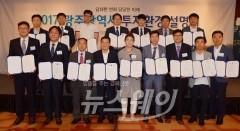 광주광역시, 수도권서 1229억원 규모 투자협약 '성과'