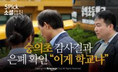 """숭의초 학교폭력 은폐 확인…""""이게 학교냐"""""""