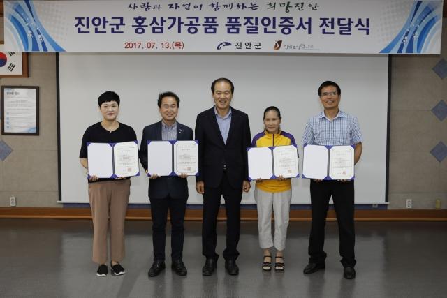 진안군, 홍삼가공품 신규 품질인증서 전달