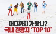 어디까지 가 봤니? 국내 관광지 'TOP 10'