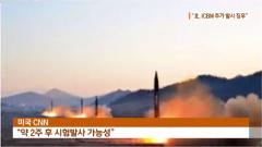 "CNN ""北, ICBM 발사 2주 내 추가 실험할 정황 포착"""