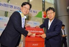NH농협은행, '윤리공감우체국'으로 윤리경영 실천