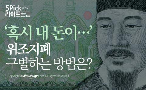 '혹시 내 돈이…' 위조지폐 구별하는 방법은?